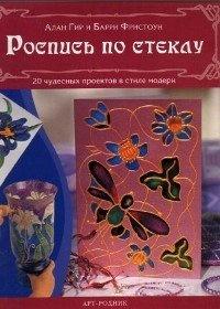 Книга Роспись по стеклу. 20 чудесных проектов в стиле модерн