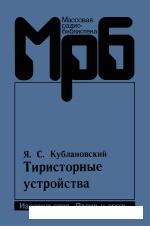Книга Тиристорные устройства. Издание второе