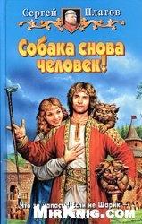 Книга Собака снова человек!