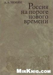 Книга Россия на пороге нового времени