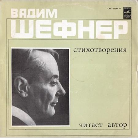 Вадим Шефнер - Стихотворения (читает автор) - 1979