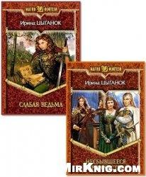 Книга Цикл : Слабая ведьма - 3 книги