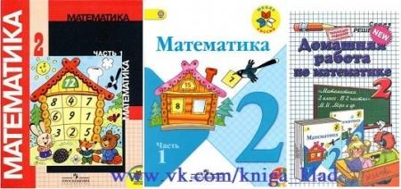 Книга 2 класс. Математика. М.Моро, М.Бантова, Г.Бельтюкова