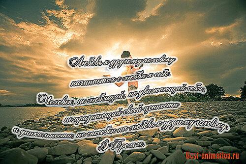 Афоризмы о Любви - Открытка - Любовь к другому человеку...