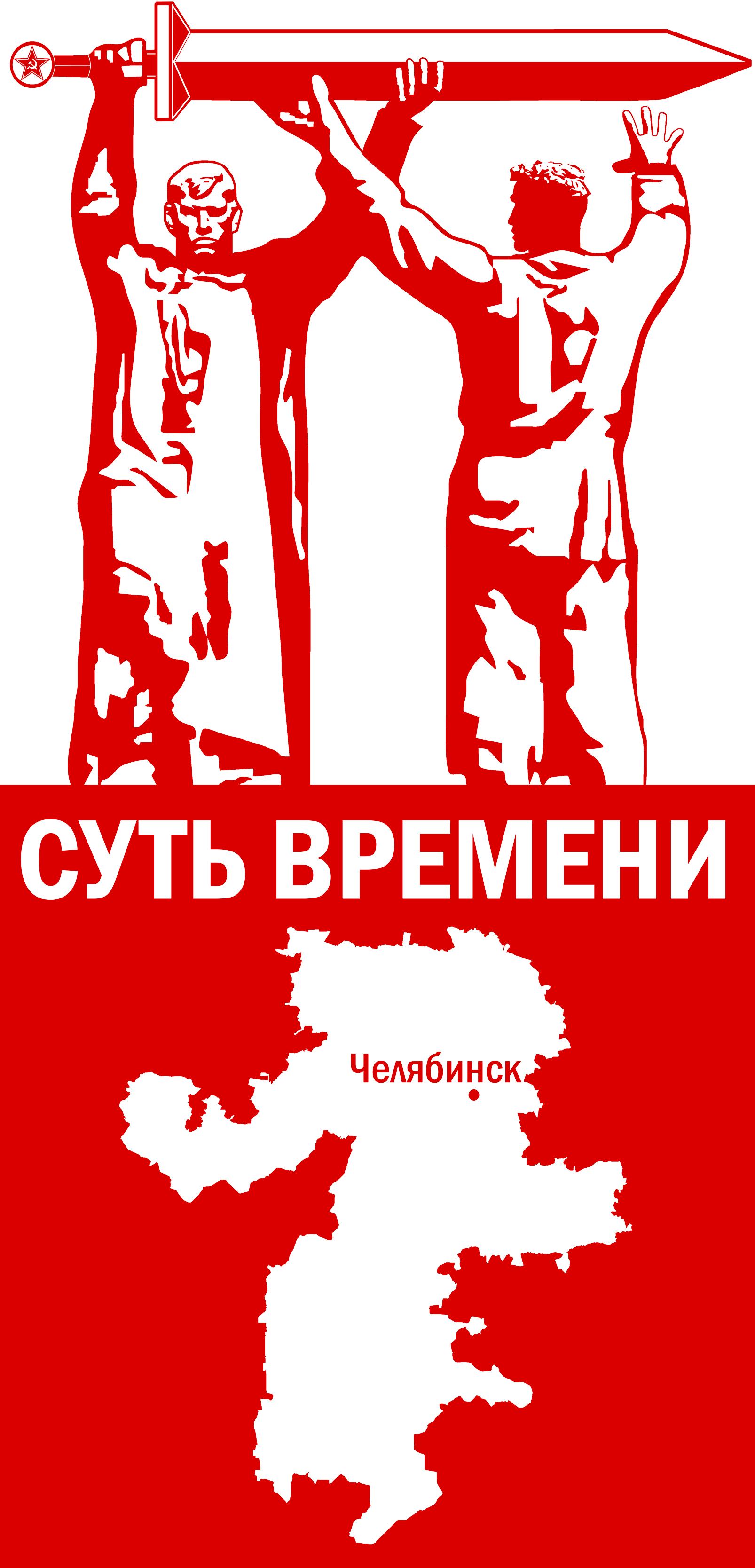 Суть времени - Челябинск