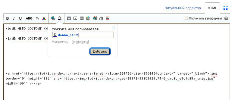 HTML редактор_вставка5_текст с тэгами.jpg