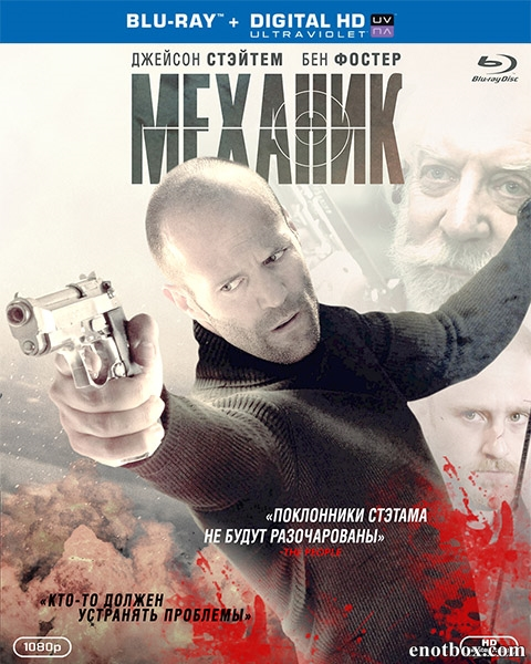Механик / The Mechanic (2010/HDRip)