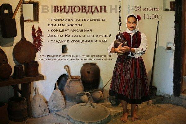 Сербия, Москва, Видовдан, Рождествено