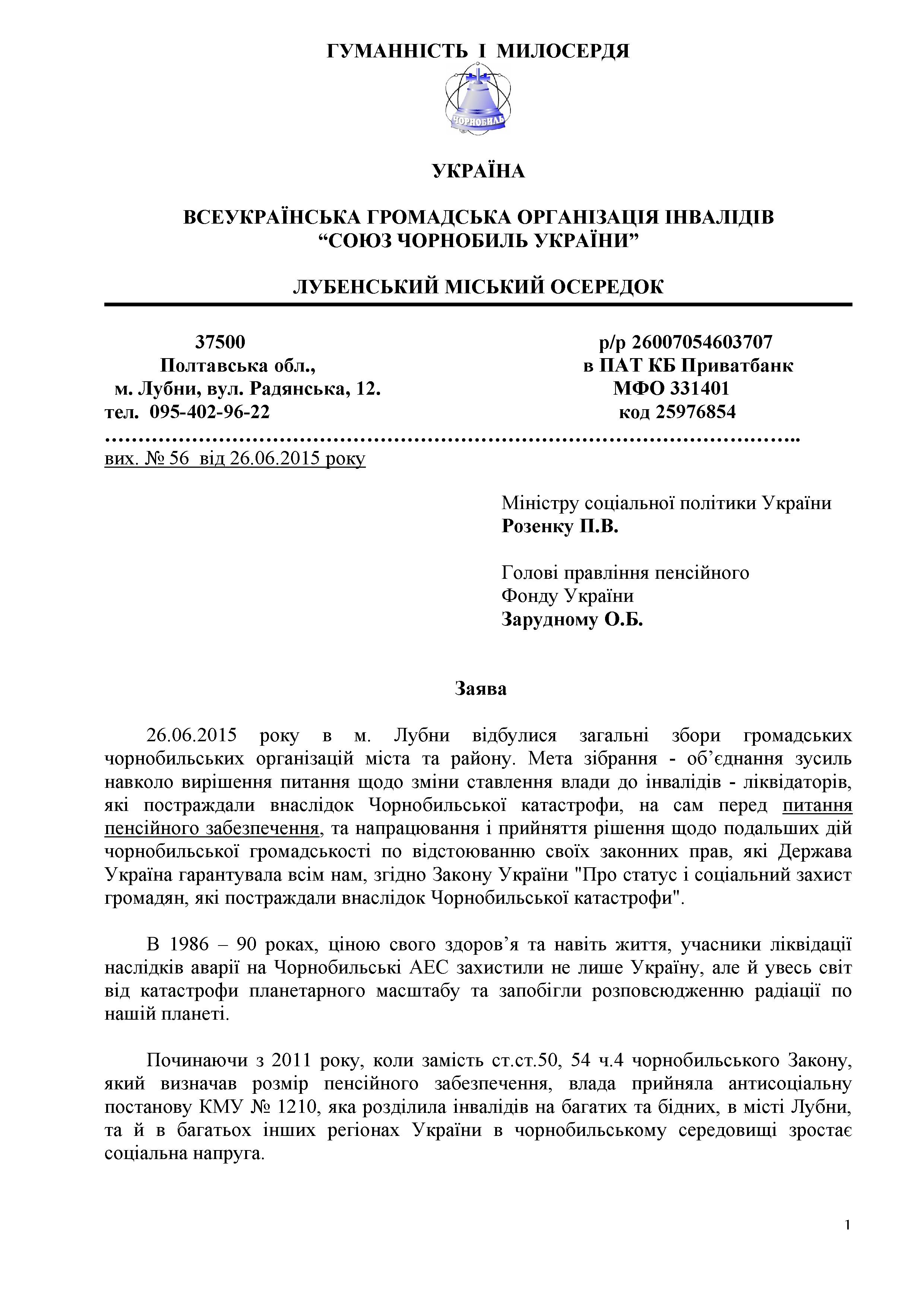 Пенсійному фонду України 26.06.151.jpg