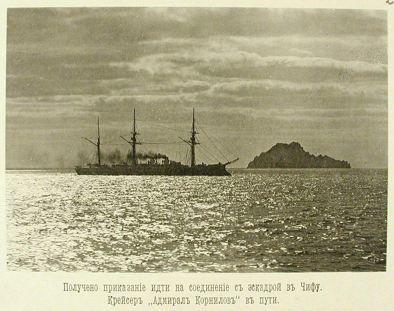 02. Крейсер 1-го ранга Адмирал Корнилов на пути в Чифу. 20-26 апреля 1895