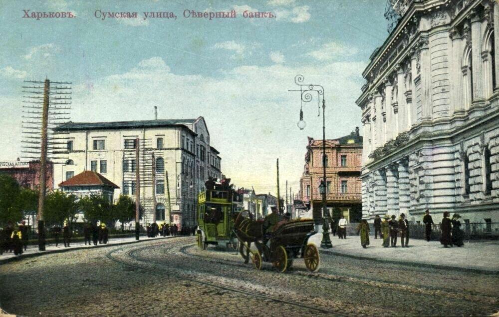 Сумская улица, Северный банк