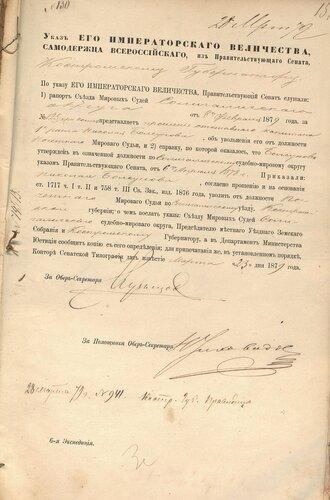 ГАКО, ф. – 133, оп. 16, д. 831, л. 151