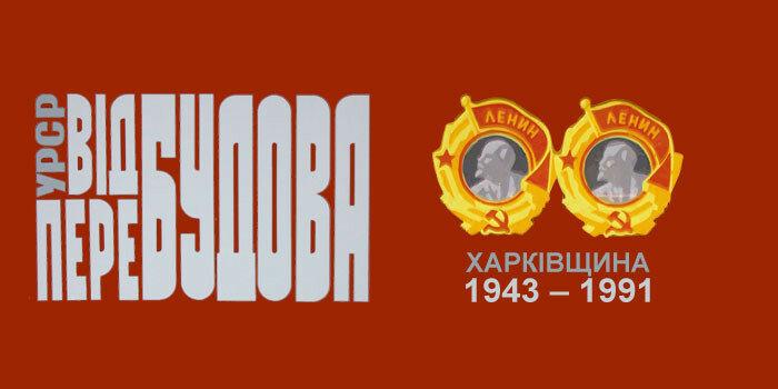 ВІДбудови до ПЕРЕбудови. 1943-1991.jpg