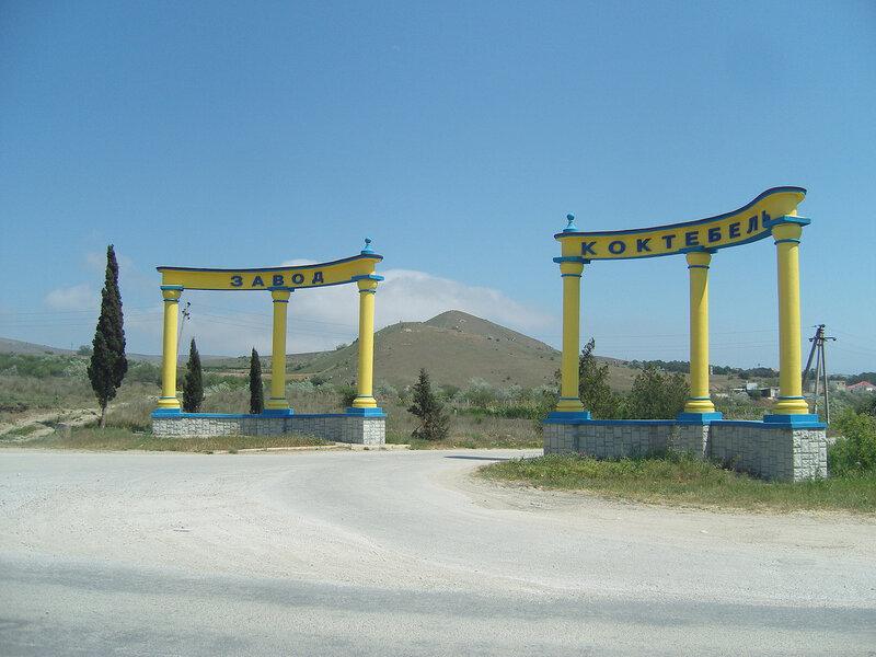 """колоннады на повороте к винно-коньячному заводу """"Коктебель"""""""