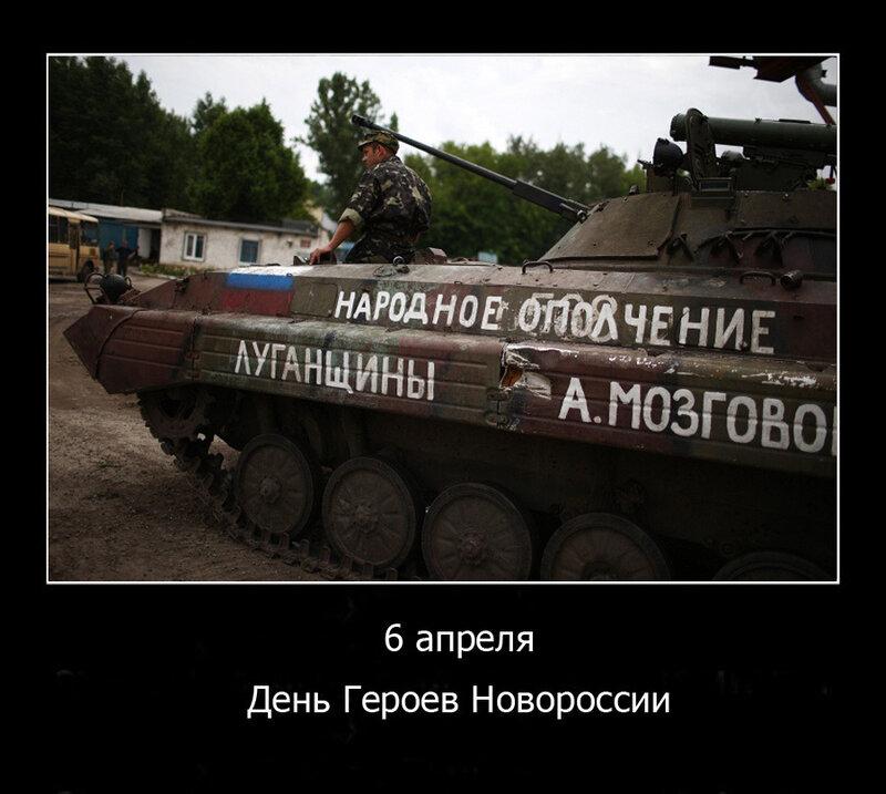 6 апреля День Героев Новороссии12.jpg