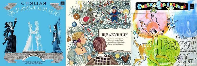 Старые советские пластинки со сказками