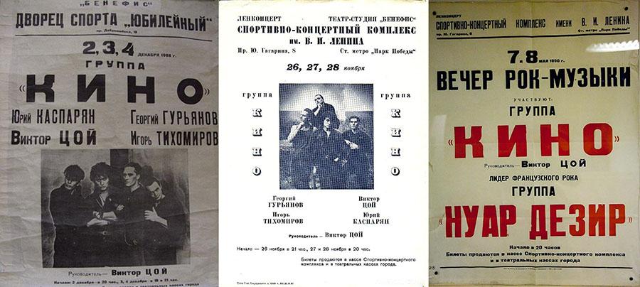"""Ретроафиши группы """"Кино"""". 1988-1990 год"""