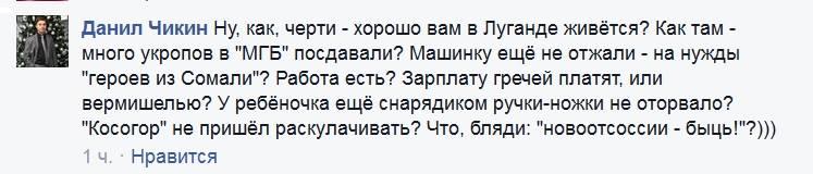 чикин из москвы.jpg