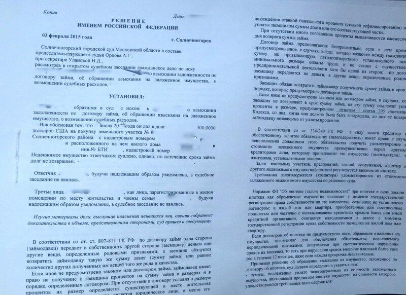 россельхозбанк псков официальный сайт кредит наличными