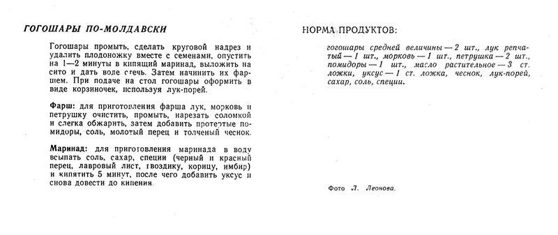 БМК. Гогошары по Молдавски - рецепт.jpg