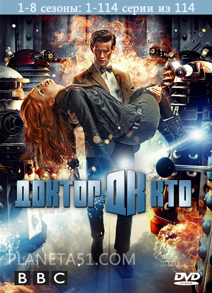 Доктор Кто (1-8 сезоны: 1-114 серии из 114) / Doctor Who / 2005-2013 / ПМ / DVDRip / WEB-DLRip