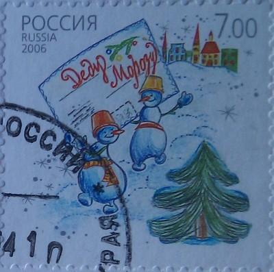 2006 почт марка дМороза 7