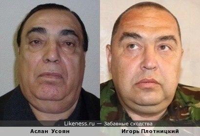 Аслан Усоян Игорь Плотницкий