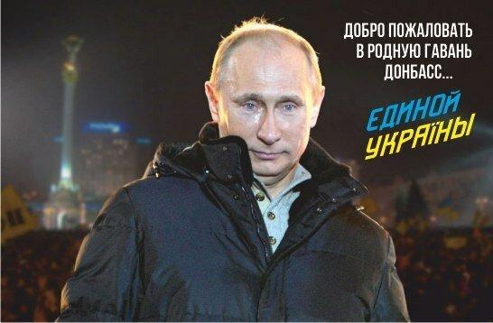 Добро пожаловать в родную гавань Донбасс...едiной Украины