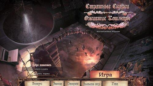 Страшные сказки 7: Ожившие кошмары. Коллекционное издание   Grim Tales 7: Color Of Fright CE (Rus)