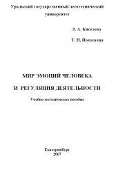 Мир эмоций человека и регуляция деятельности: учебно-методическое пособие