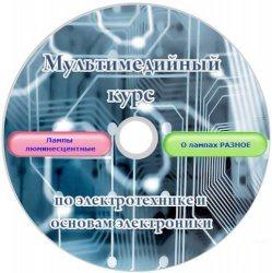 Книга Мультимедийный курс по электротехнике и основам электроники