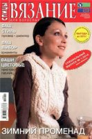 Журнал Вязание для взрослых. Спицы. Спецвыпуск №1 2014 jpg 32Мб