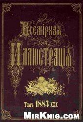 Журнал Всемирная иллюстрация 1883, том 30