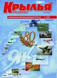 Книга Крылья Родины №5 2007