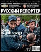 Журнал Русский репортер №18 (май), 2014