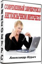 Современный заработок в англоязычном Интернете