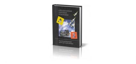 Книга «Авиационные силовые установки» (1997). Терминологический англо-русский словарь поможет  студентам и начинающим инженерам получ