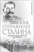 Книга Как отравили Сталина. Судебно-медицинская экспертиза