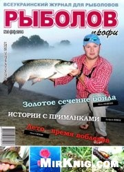 Журнал Рыболов профи № 8 2014
