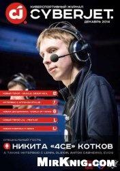 Журнал CyberJet №13 2014 Россия