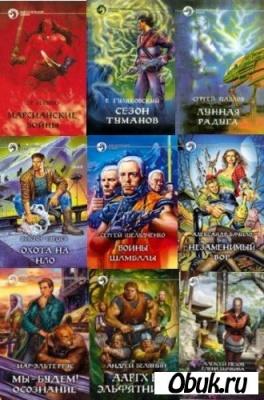 Книга Антология - Фантастический боевик издательства Альфа-книга 625 томов (1992-2009, fb2)