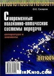 Книга Современные волоконно-оптические системы передачи, аппаратура и элементы