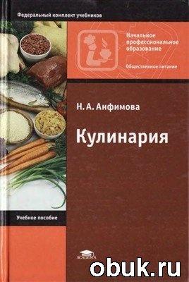 Книга Кулинария