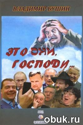 Книга Владимир Бушин. Это они, Господи…