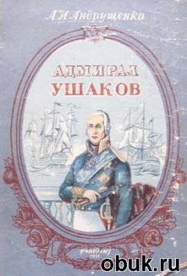 Андрущенко А.И. - Адмирал Ушаков