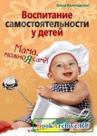 Книга Воспитание самостоятельности у детей. Мама, можно я сам.