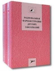 Книга Рациональная фармакотерапия детских заболеваний. В 2-х томах