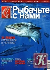Рыбачьте с нами №3 март 2013