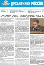 Журнал Десантники России №3 2013