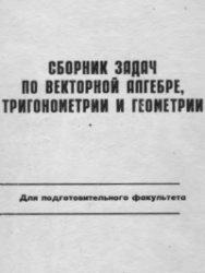 Книга Сборник задач по векторной алгебре, тригонометрии и геометрии